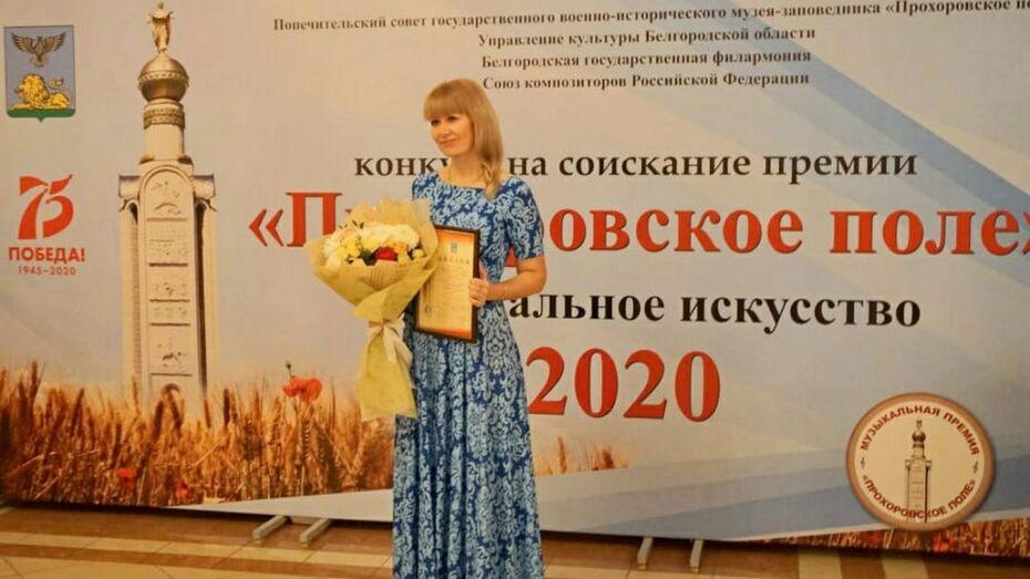 Верхнемамонский иконописец получила премию V выставки-конкурса «Прохоровское поле»
