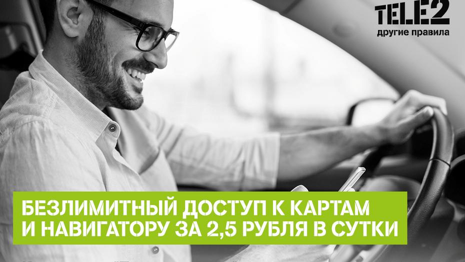 Воронежским абонентам Tele2 предоставят безлимитный доступ к сервису «Яндекс.Карты»