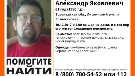 В Воронежской области пропал 61-летний мужчина