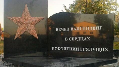 В Семилукском районе завершилась вторая стадия реконструкции памятникам школьникам-партизанам