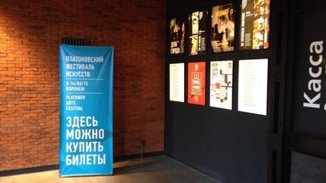 Воронежцы потратили 16 млн рублей на билеты Платоновского фестиваля