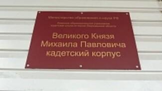 Побег воронежских кадетов: версии конфликта