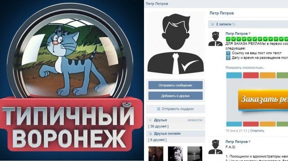 У администратора «Типичного Воронежа» вместе с аккаунтом украли 28 тыс рублей