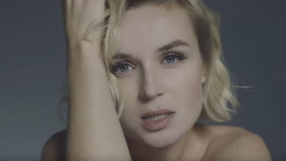 Певица Полина Гагарина поблагодарила воронежцев заучастие в клипе «Обезоружена»
