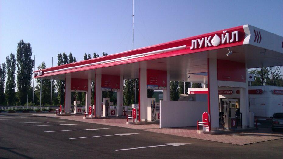 «Лукойл» расширит сеть автозаправок в Воронежской области