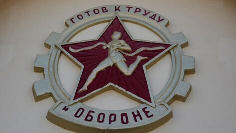 Воронежские чиновники сдадут нормы ГТО