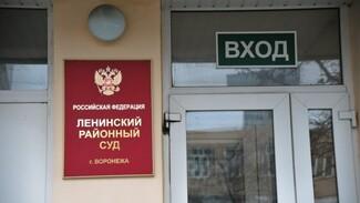 Воронежский суд завершил допрос свидетелей по иску медиаюристов к Минюсту