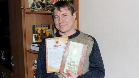 Новохоперские журналисты стали лауреатами православного конкурса