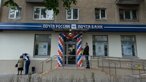 «Почта России» запустила первое в Воронеже отделение нового формата