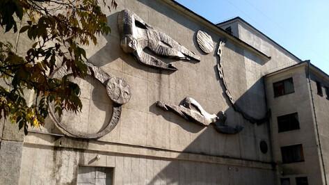 Воронежцы потребовали признать ДК 50-летия Октября объектом культурного наследия