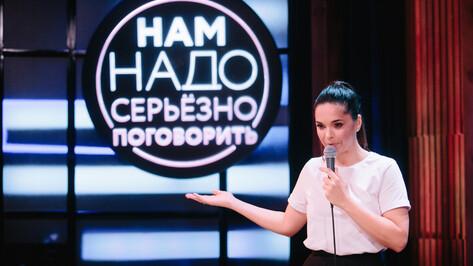 Выпускница воронежского вуза будет мирить пары в новом ток-шоу на ТНТ