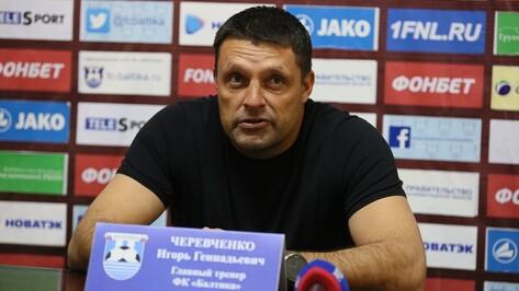 Тренер «Балтики» в Воронеже: «Победа добыта в жутких условиях»