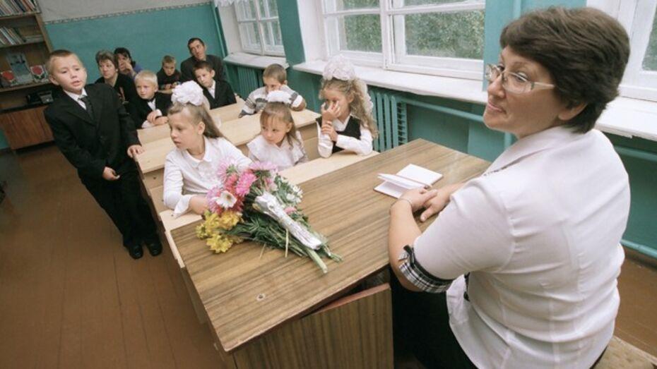 Темп роста зарплат воронежских педагогов  на 20 процентов превысил плановые показатели