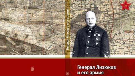 В Воронеже вышла книга «Генерал Лизюков и его армия»