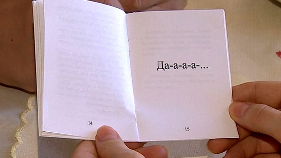 Омский поэт издал книгу из одного слова