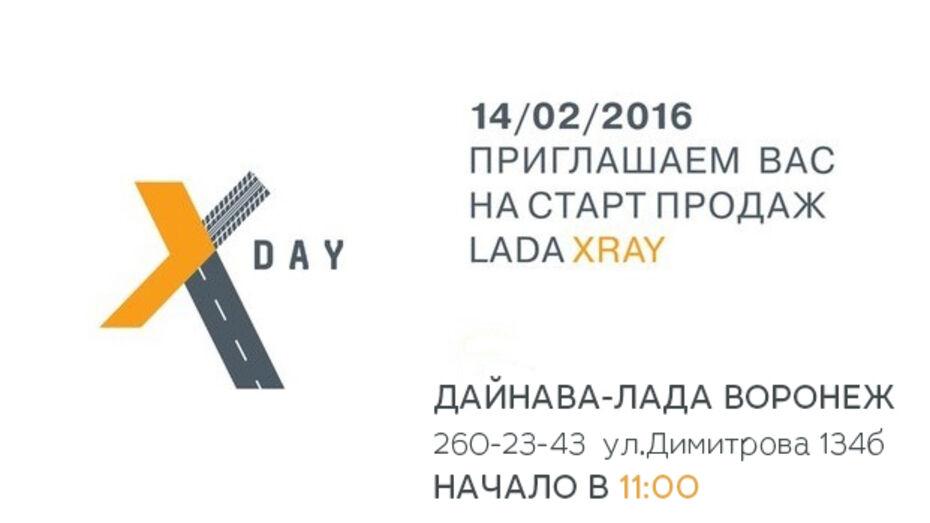 LADA XRAY в «Дайнава-Лада Воронеж»