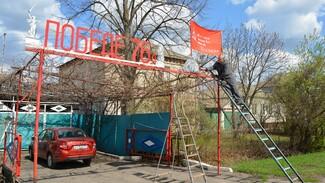 Россошанец украсил придомовую территорию инсталляцией к 9 Мая