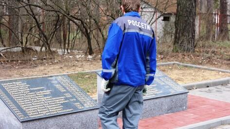 Воронежские энергетики электрифицируют памятную стелу в Верхнем Мамоне