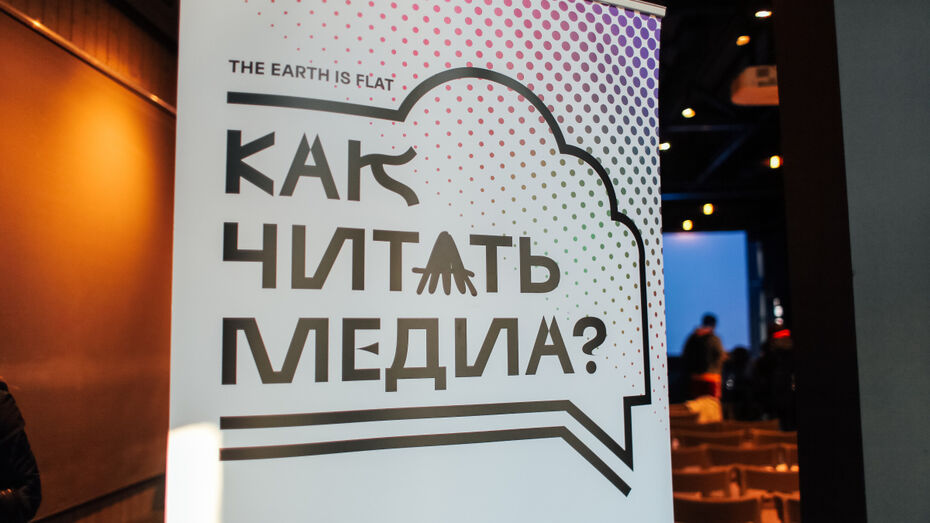 Воронежцев научат разоблачать интернет-фейки и не бесить друг друга в соцсетях