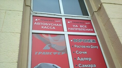 Воронежский блогер жалуется на маркетологов РЖД