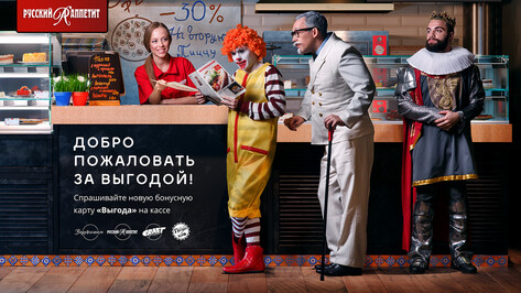 В Воронеже «Русский аппетит» запустил программу лояльности «Выгода»