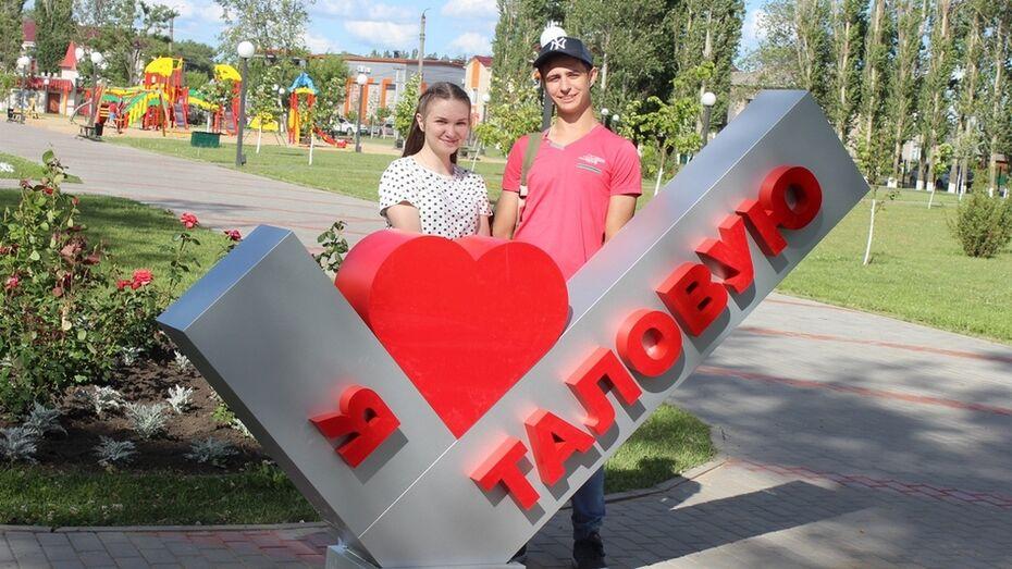 В таловском парке появилась стела «Я люблю Таловую»