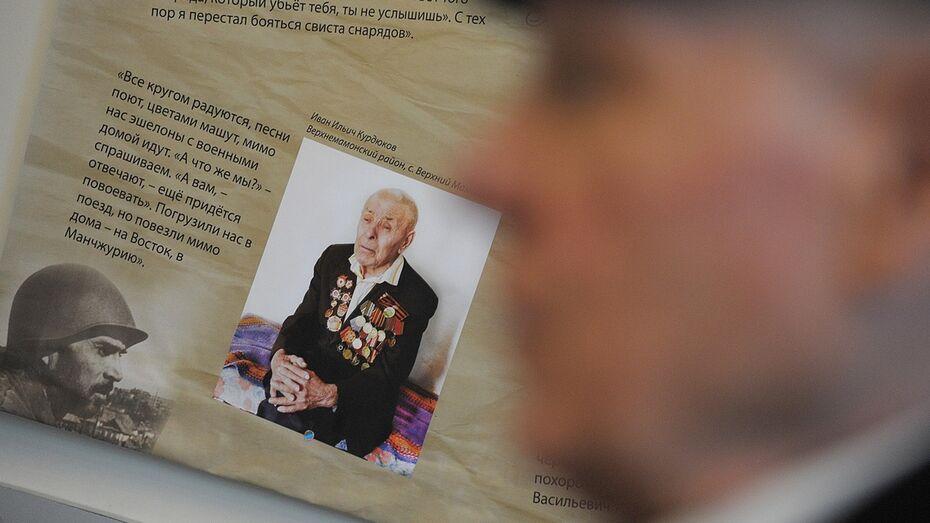 Журналисты районных газет показали воронежцам фотоистории об участниках войны