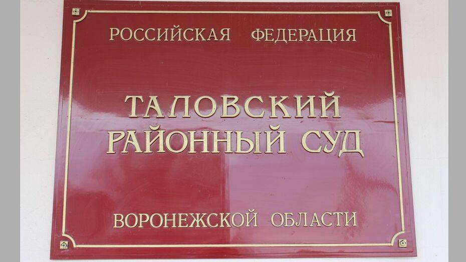 Таловчанина обязали через суд вернуть более 500 тыс рублей за обучение