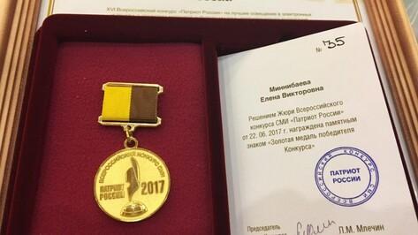 Журналист РИА «Воронеж» получила золотую медаль конкурса «Патриот России-2017»