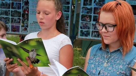 Новоусманские школьники выпустили книгу своих стихов