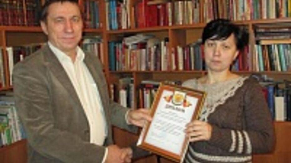 Сельская библиотека Репьевского района заняла первое место в областном конкурсе