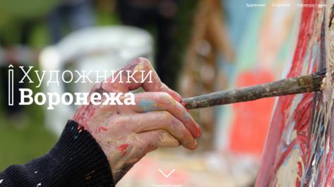 Проект «Художники Воронежа» победил в конкурсе «Золотой сайт – 2015»