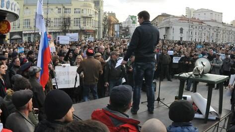В Воронеже прошел митинг против коррупции