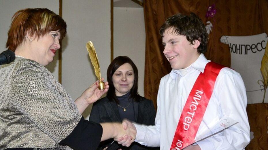 В Грибановке назвали лучших юных журналистов