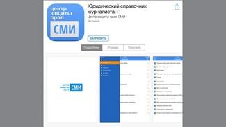 Воронежские медиаюристы выпустили мобильное приложение для журналистов России