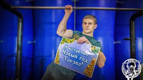 Герой книги рекордов России призвал воронежцев встретить Новый год трезво