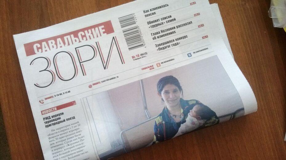 Терновскую районную газету будут читать в Болгарии