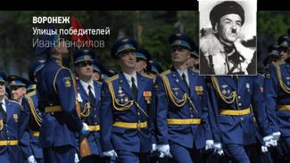 Воронеж. Улицы победителей. Иван Панфилов