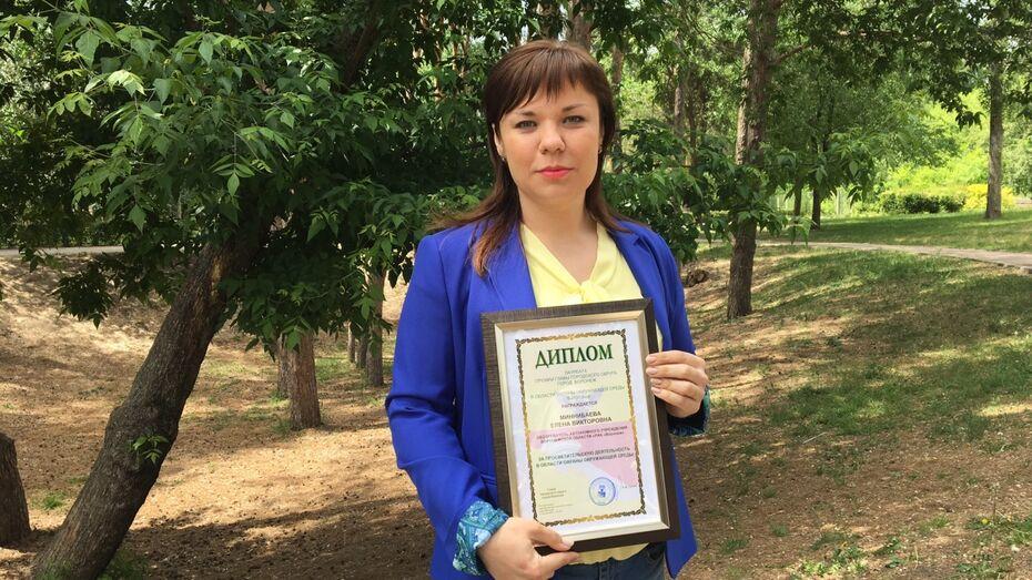 Журналист РИА «Воронеж» получила премию мэра в области охраны окружающей среды