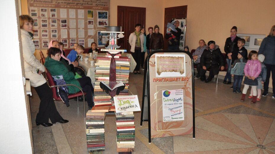 В Репьевке для детей устроили «Библиосумерки»