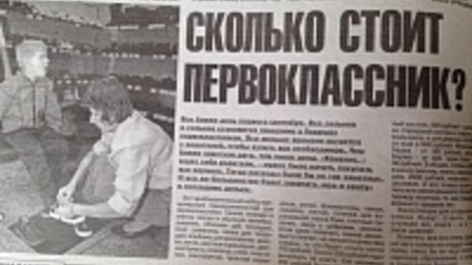 Взгляд из прошлого: «Волшебные» числа, новохоперские «барыги» и кинотеатр «Шапито» в Воронеже