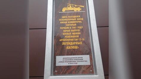 Памятную доску миномету «Катюша» откроют в Воронеже 7 октября