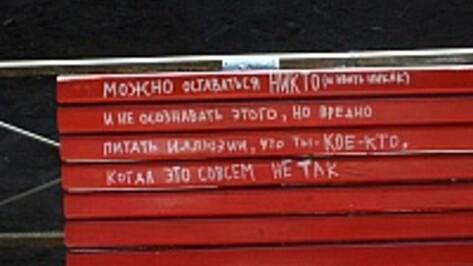 В Воронеже известный уличный художник Кирилл Кто создаст проект с помощью жителей города