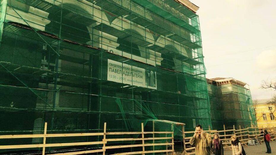Здание воронежской академии искусств на проспекте Революции перекрасят к маю