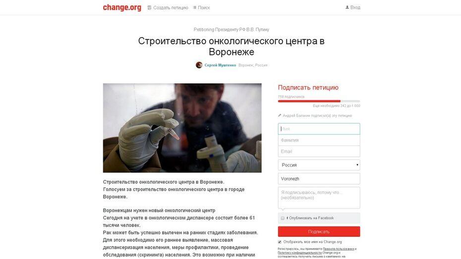 Воронежец объявил сбор подписей за строительство нового онкоцентра