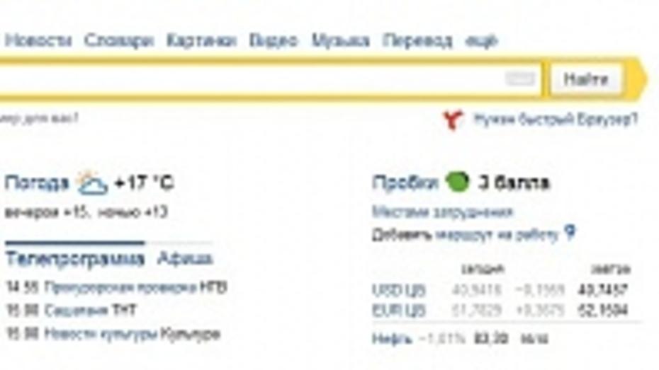 В Воронеже появился «Светофор» Яндекса
