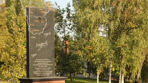 В Воронеже открыли памятник летчикам 101 истребительной дивизии