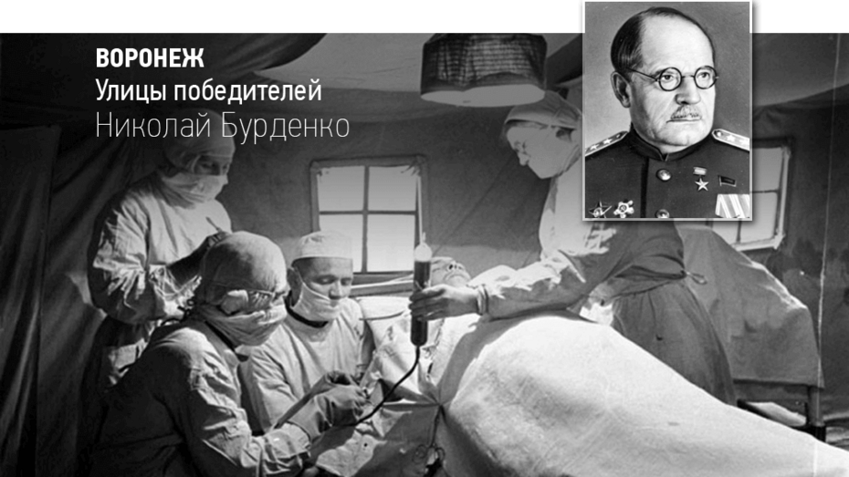 Воронеж. Улицы победителей. Николай Бурденко