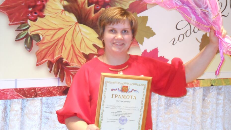 В Подгоренском районе выбрали «Учителя года-2015»