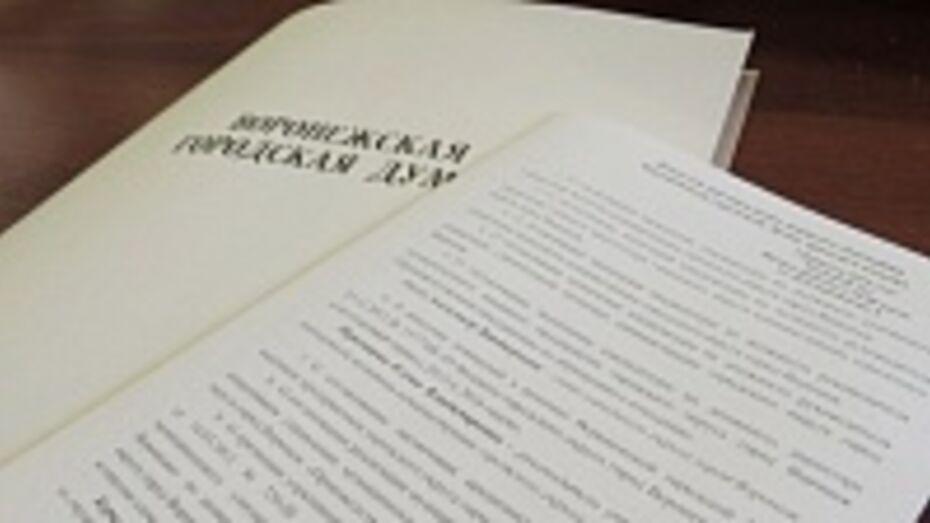 Депутаты гордумы согласились с новым залогом для кредита «Воронежтеплосети», чтобы не оставлять треть горожан без горячей воды